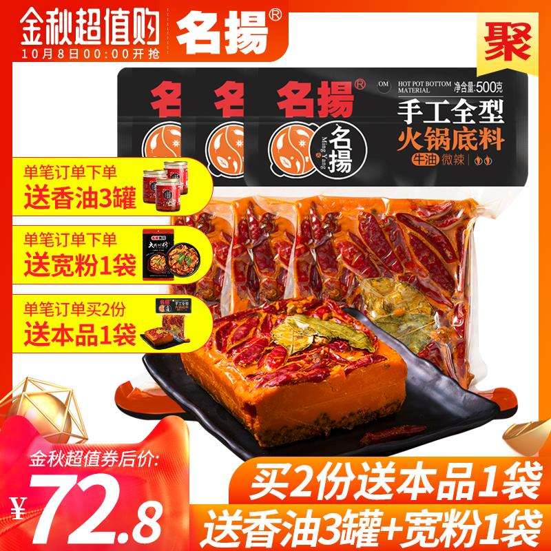 11月23日最新优惠名扬手工火锅底料微辣500g*3牛油