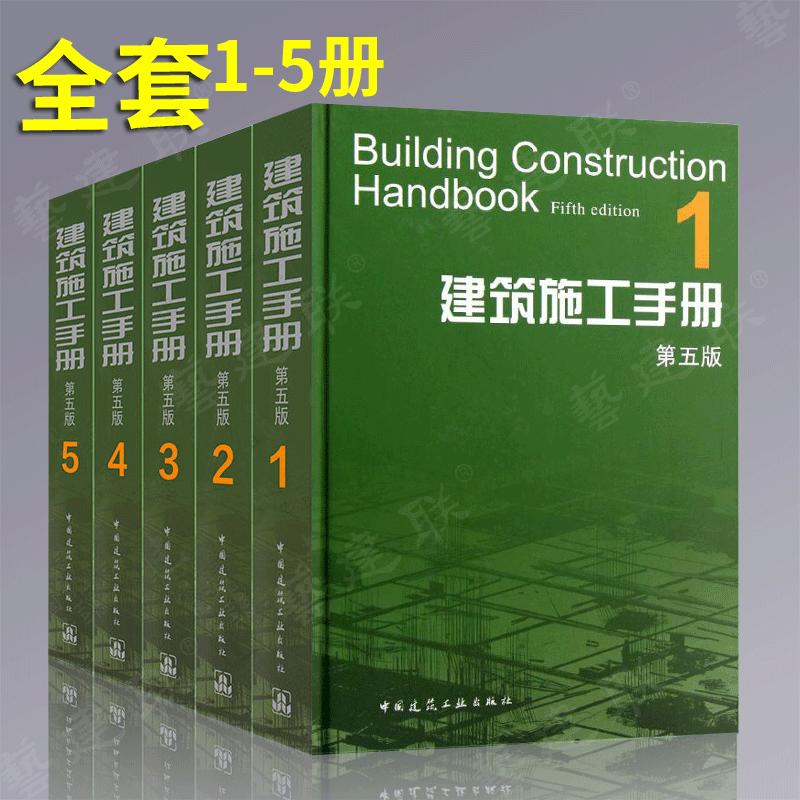 正版现货第五版全套建筑施工手册