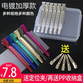 美发造型工具手推波纹夹子不锈钢分区鸭嘴夹大号加厚加长金属定位