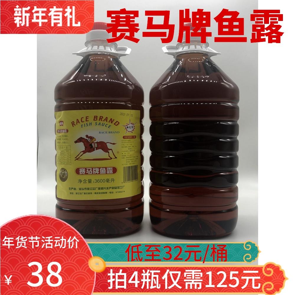 一瓶包邮 优质汕头鱼露赛马牌鱼露3600ml调料粮油调味油蒸鱼酱油