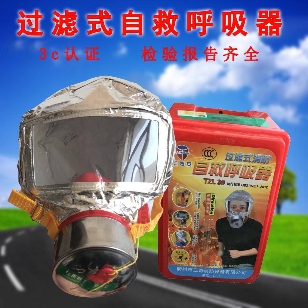 三 奇安 3c пожарная маска пожарный самовосстанавливающийся дыхательный аппарат огневая маска антивирусный дым накладка Маски пожаротушения