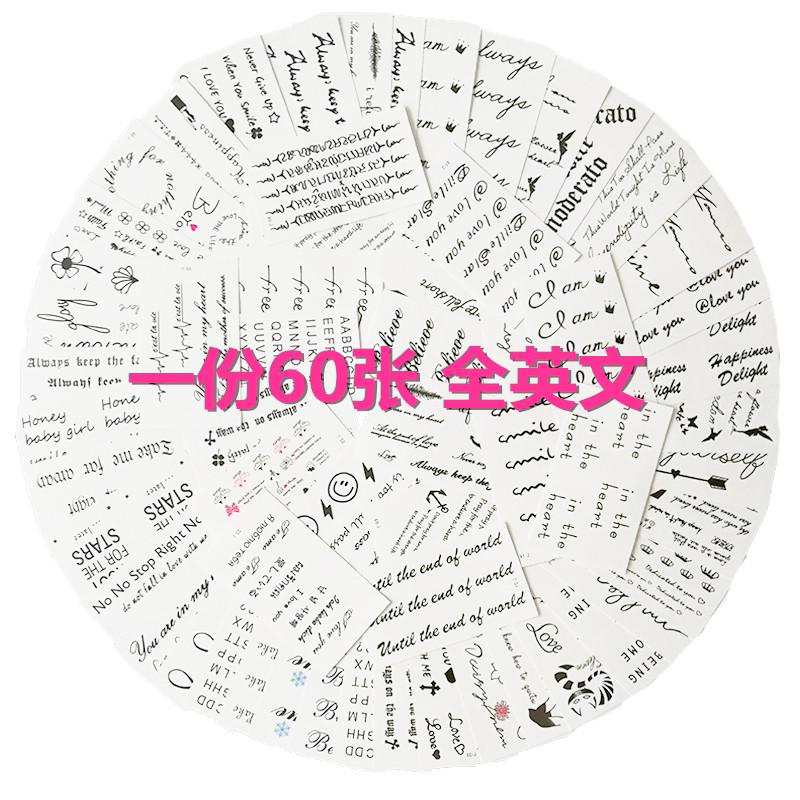 13.09元包邮一份60张英文字母防水持久纹身贴