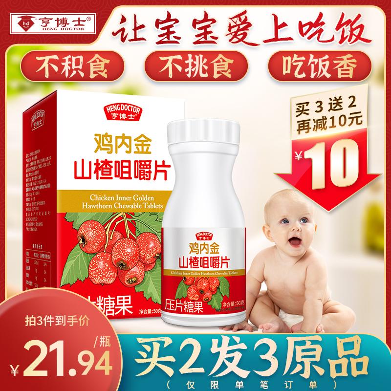 亨博士鸡内金儿童山楂咀嚼片婴儿积食消食调理脾胃宝宝六物膏开胃