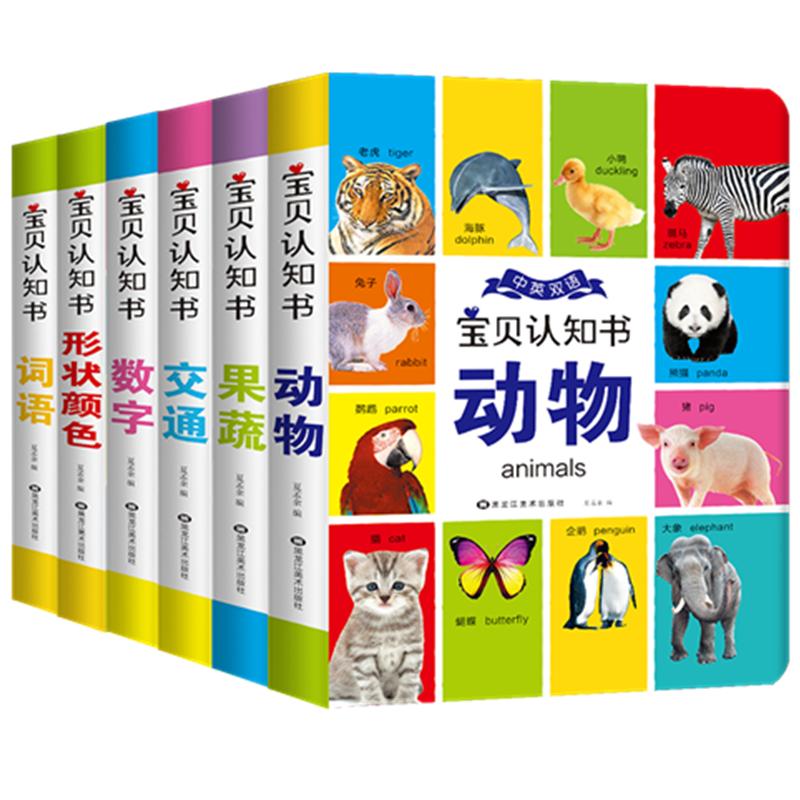 我的第一本认知书全套6册宝宝启蒙早教书益智撕不烂书籍绘本认物儿童学习婴儿动物图书看图识物书三岁两岁到一岁半0-1-2-3幼儿书本