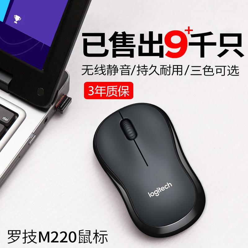 羅技M220無線靜音滑鼠便攜聯想蘋果筆記本電腦辦公男女滑鼠m186