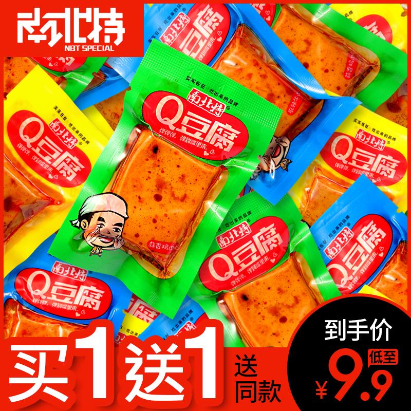 南北特 香辣条豆腐干小包装儿时休闲麻辣味湖南过年零食小吃组合