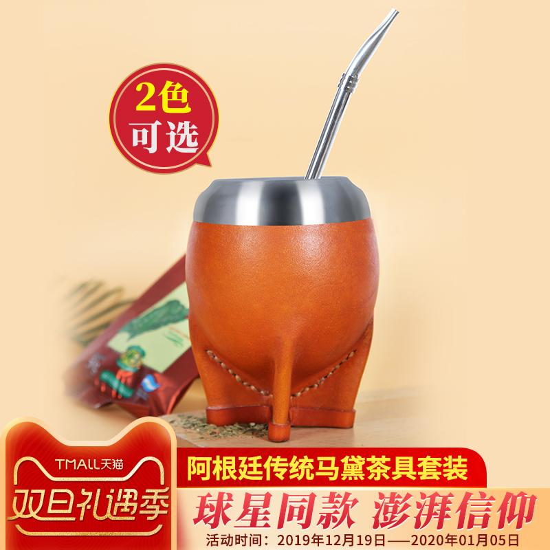 杯马黛茶阿根廷专用杯梅套装西同款帕拉蒂托马黛茶送保温壶2买