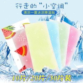 冰凉贴降温神器制冷冰贴防暑避暑消暑夏季学生军训成人退热清凉贴图片
