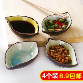 四个装仿树叶陶瓷小碟子餐具醋碟酱油碟调味碟骨碟菜碟小吃盘子