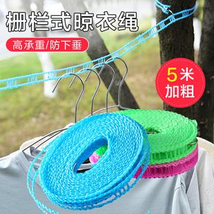 旅游用品出门便携防滑尼龙晾衣绳挂绳子加粗防风夹户外室内晒被绳