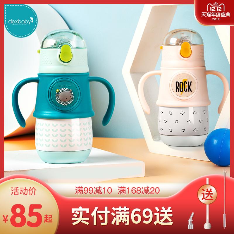 dexbaby儿童保温杯宝宝吸管杯婴儿喝水杯学饮杯带吸管幼儿园水壶