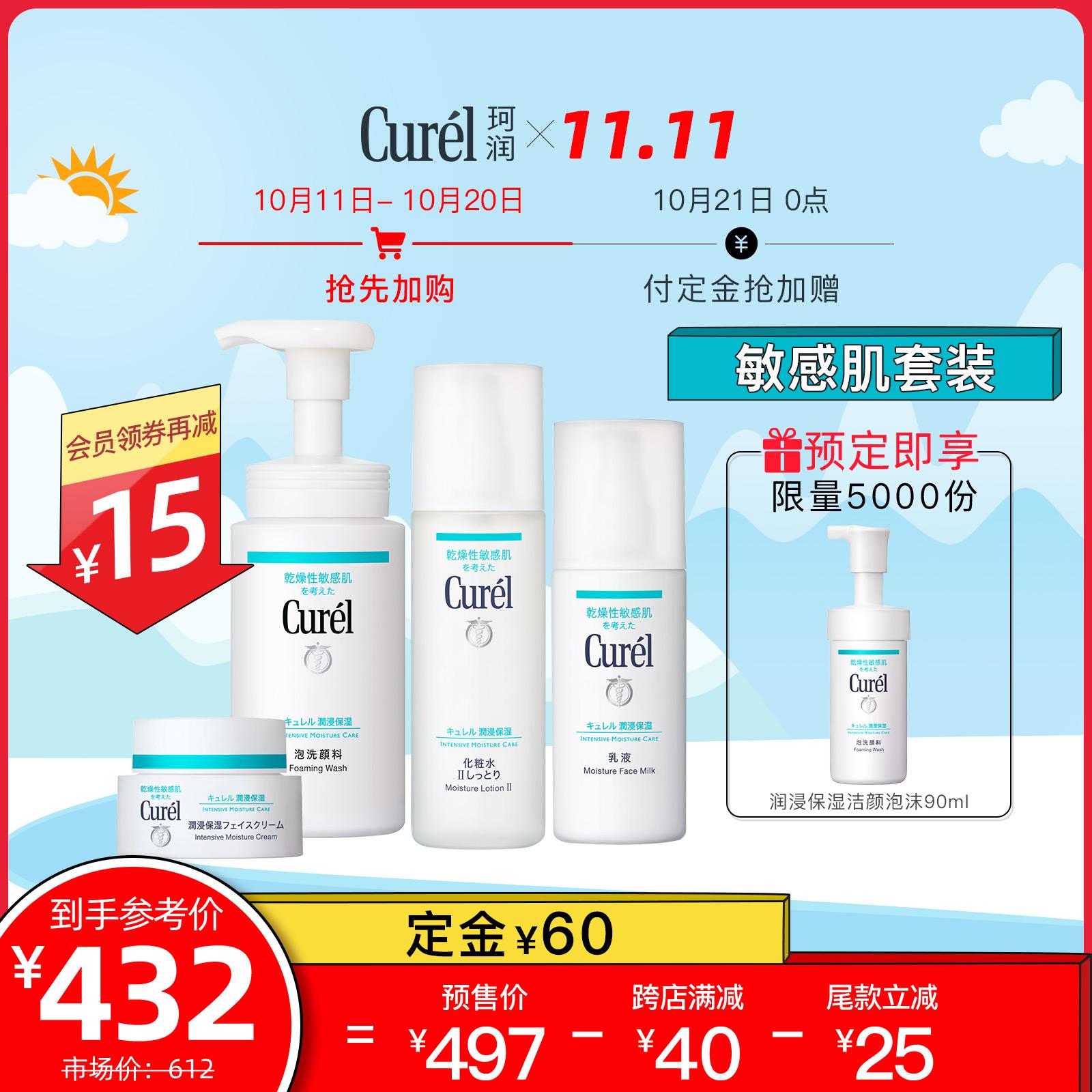 【双11加购】Curel珂润补水保湿四件套面部护理套装水乳液滋养