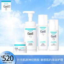 Curel珂润补水保湿面部护理套装官网正品水乳液滋养润肤四件套