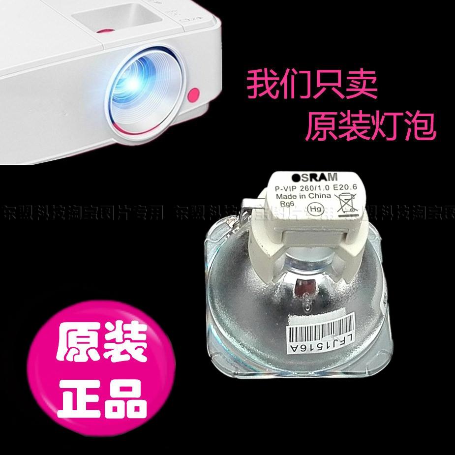 原厂原装 P-VIP200W 1.0 E17.5晨星CX865 CX860 D420VS投影机灯泡