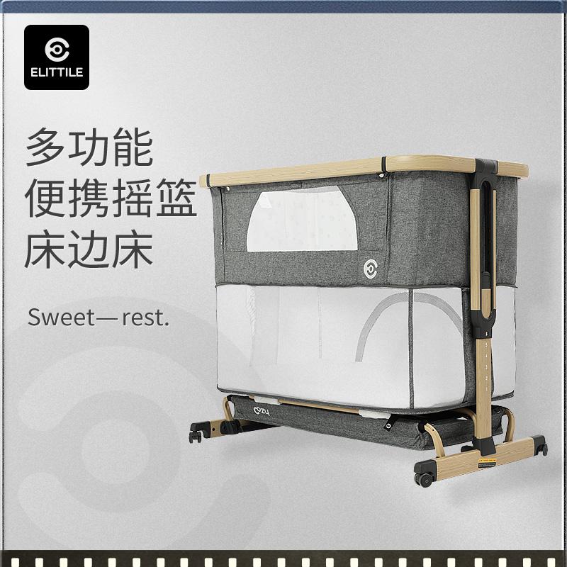 elittile婴儿床便携式可折叠宝宝bb床摇篮床多功能新生儿拼接大床图片