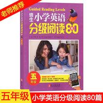 培生小学生英语分级阅读80篇 五年级 小学生英语阅读理解阶梯强化训练100篇单词天天练 5年级课外阅读书籍 单词语法知识大全
