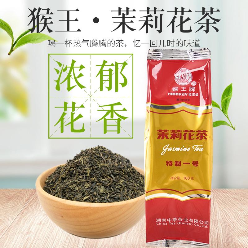 猴王茉莉花茶叶特制一号100g正宗中茶湖南猴王牌怀旧浓香2021新茶