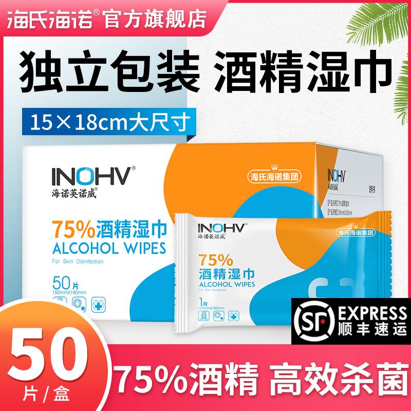 海氏海诺酒精湿巾消毒棉片75度液医用杀菌便携小包单独包装单片装