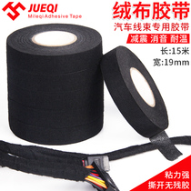 Milechi Automobile wire harness velvet tape resistant to high temperature sound insulation noise reduction ultra-sticky electrical insulation tape black tape dust elimination central control car door body friction heterogeneous beam tape