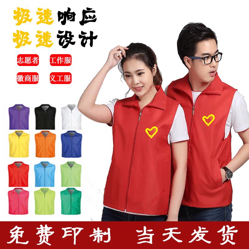 Volunteer public welfare promoter red embroidery training custom advertising shirt vest custom service work clothes Foundation