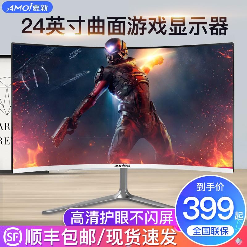 夏新24英寸超薄曲面高清护眼电脑显示器办公家用2K网吧台式电脑IPS4屏幕144Hz电竞游戏HDMI液晶无边框监控