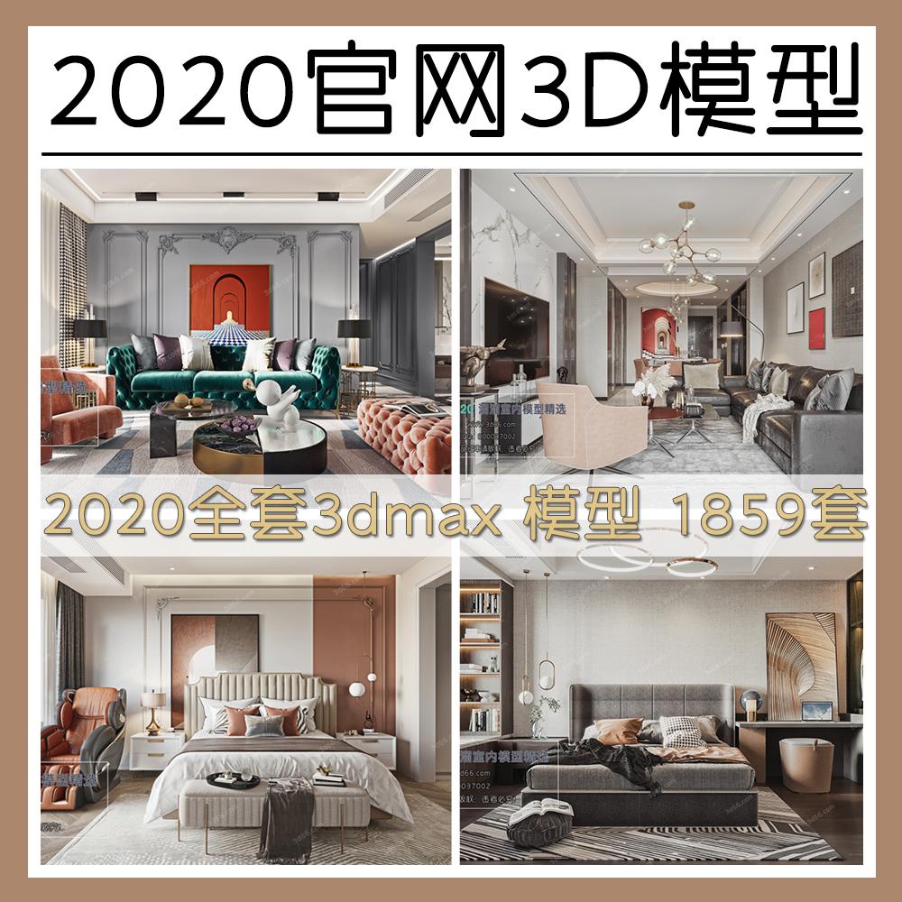 2020官网全套3DMAX模型现代美式中式轻奢家装工装商业模型合集