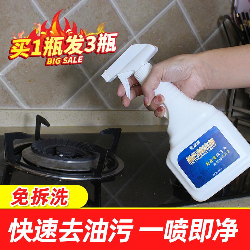 圣洁康油污清洁剂油烟机油渍净去油污神器厨房万能清洁油污克星