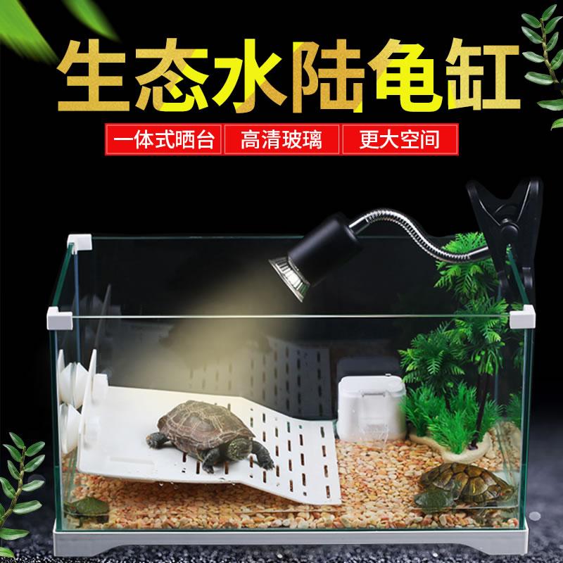 乌龟缸带晒台玻璃小型别墅养龟缸家用生态养乌龟专用缸免换水鱼缸