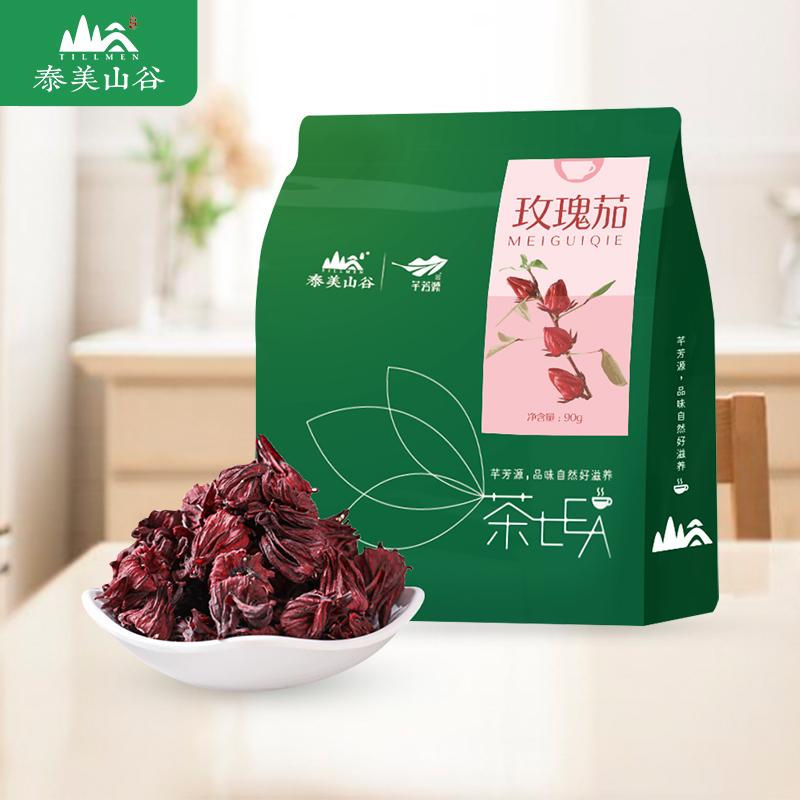 洛神茶花茶玫瑰茄 安徽洛神干花茶花草茶养生茶新鲜玫瑰花茶包90g