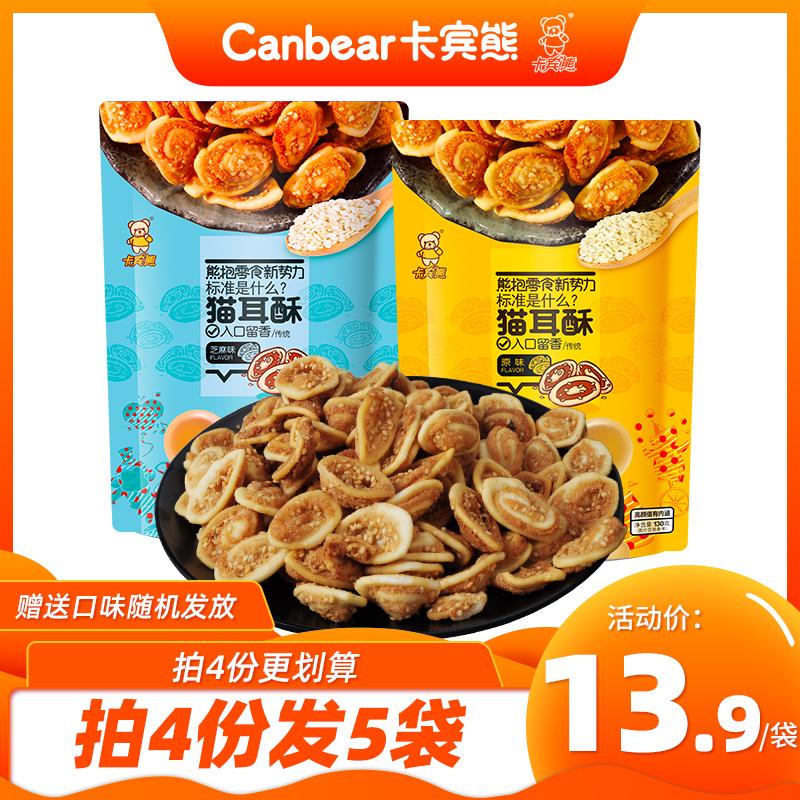 卡宾熊猫耳朵零食小包装80后怀旧食品袋装猫耳酥老式传统休闲食品