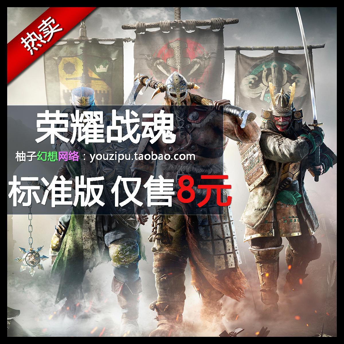荣耀战魂For honor PC uplay版 账号 内附送游戏 超值 季票 永久
