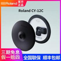 Roland罗兰电鼓镲片12英寸CY-12C双触发8英寸CY-8扩展升级四镲