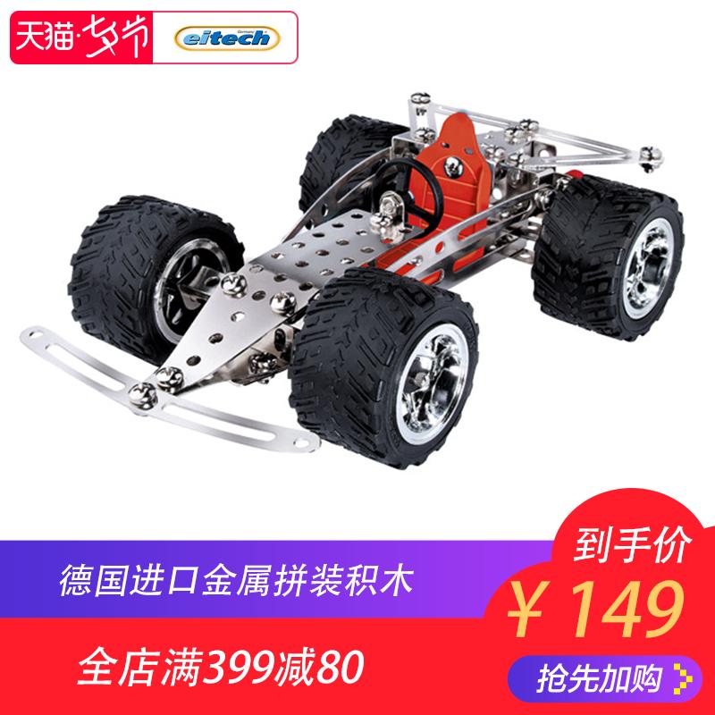eitech爱泰德国进口儿童拼装玩具F1赛车汽车模型益智组装男孩8岁