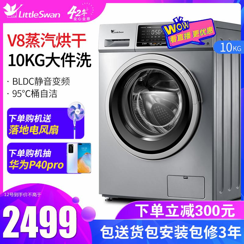小天鹅10kg公斤全自动洗烘洗衣机