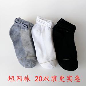 一次性袜子男士短袜夏季透气男袜薄款10双十元春夏天网袜男网眼袜