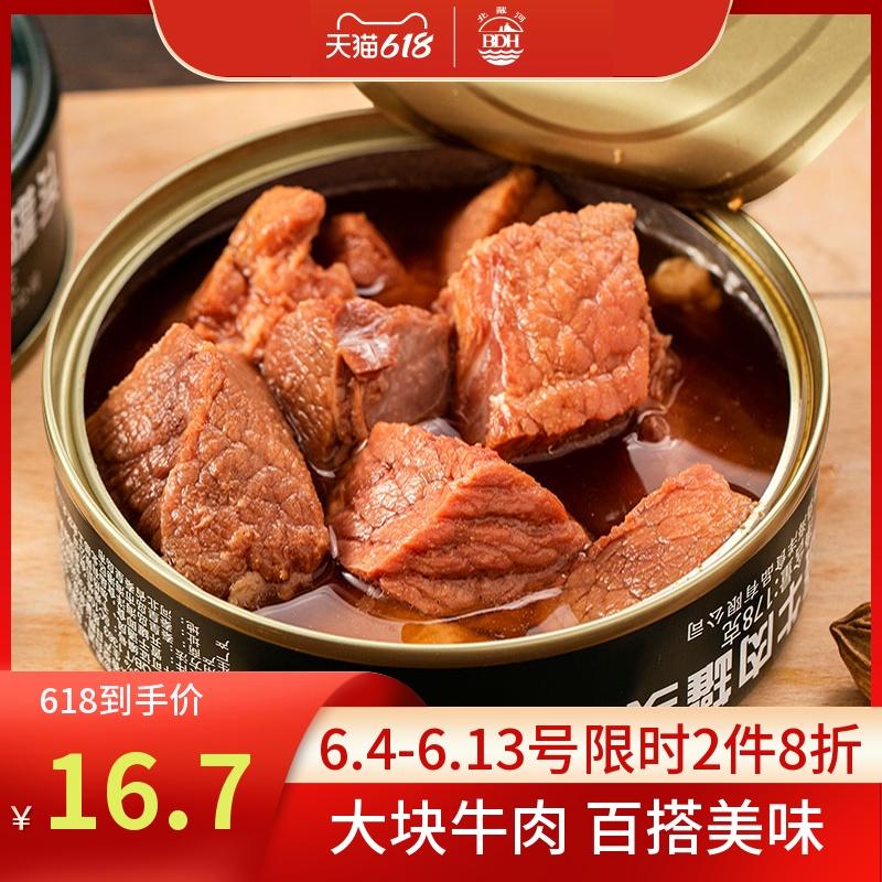 北戴河红烧牛肉罐头178g*2罐即食午餐肉制品方便速食下饭菜