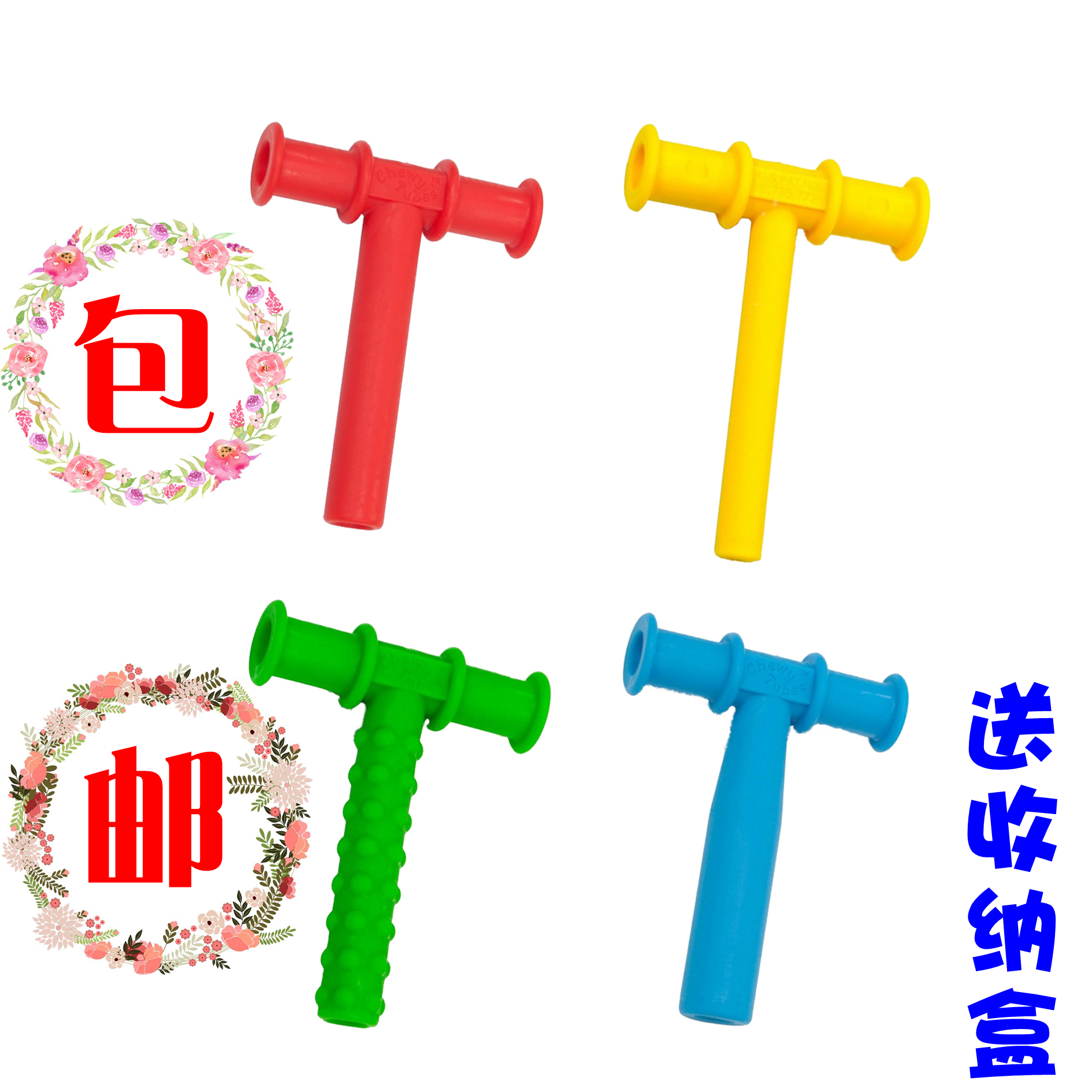 Chewy tubes red T-bar speech mouth muscle training tool for children with Downs autism