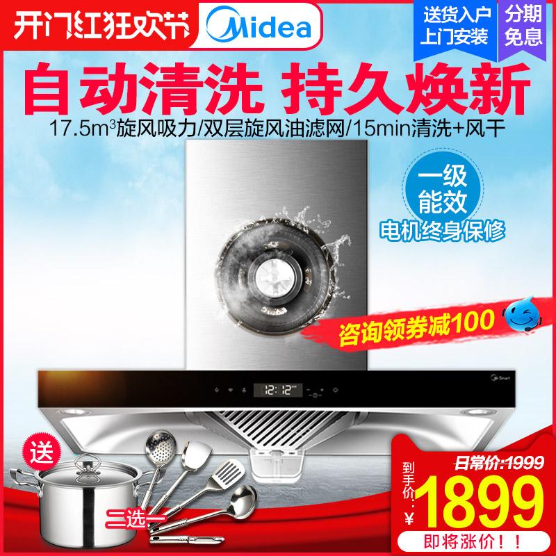 Midea/美的 CXW-200-DT520RW顶吸式抽油烟机家用壁挂欧式自动清洗