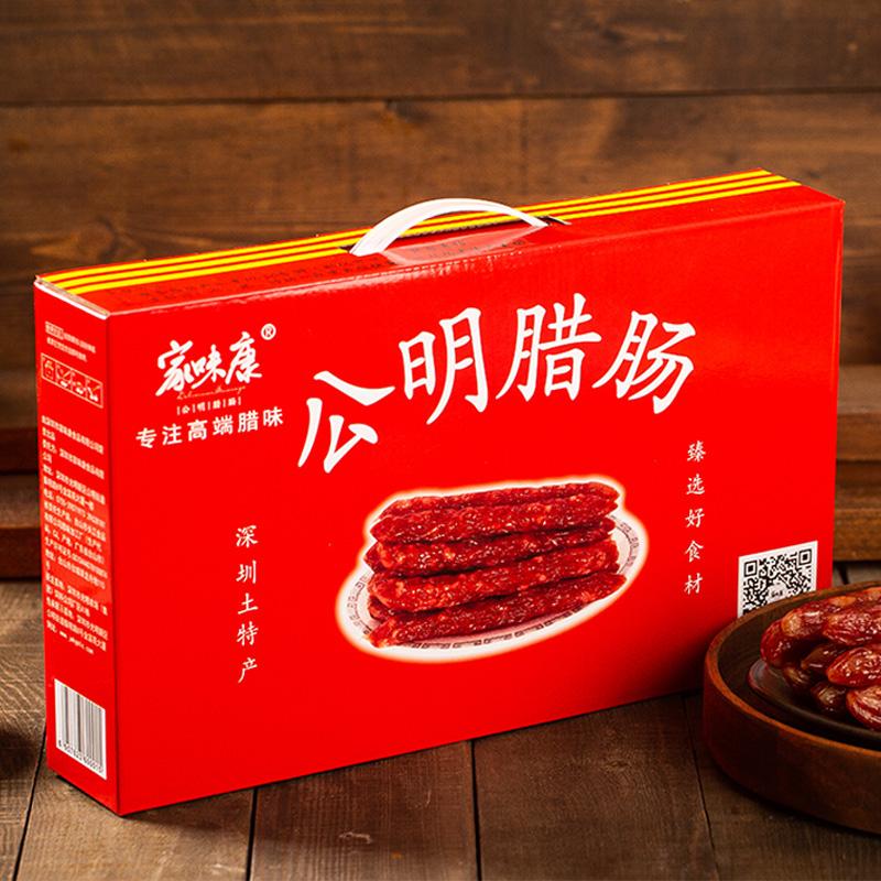 家味康腊肠广东公明广式腊肠1000g装香肠深圳特产礼盒年货团购