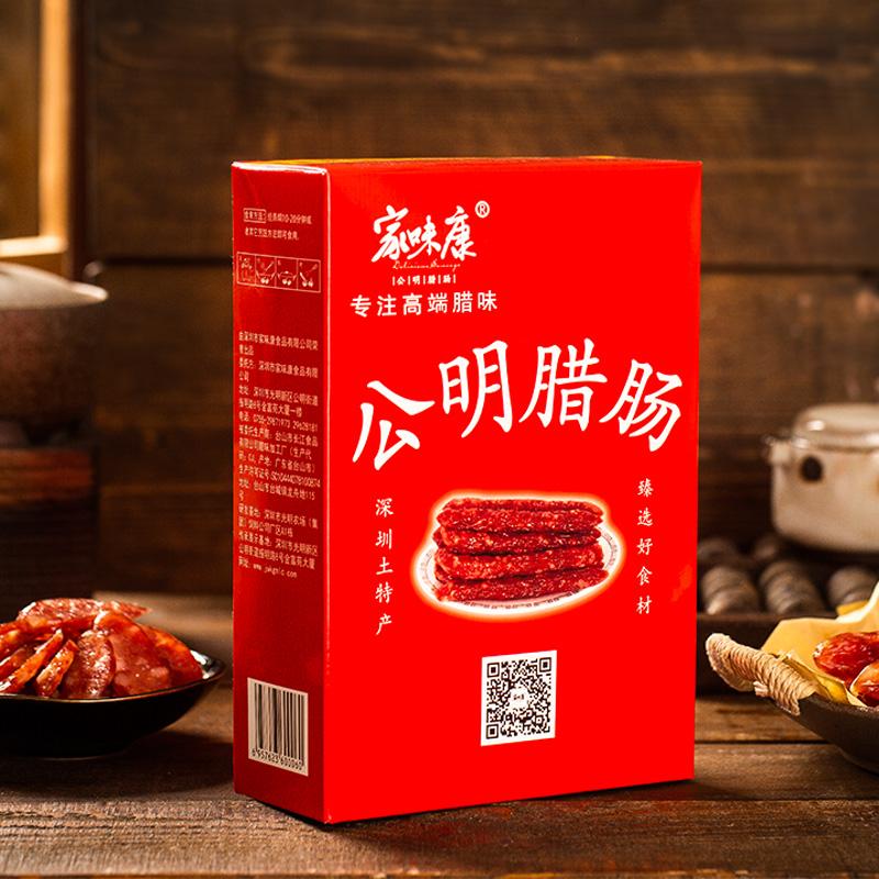 家味康腊肠广东公明广式酱香广味香肠500g深圳特产礼盒手信年货