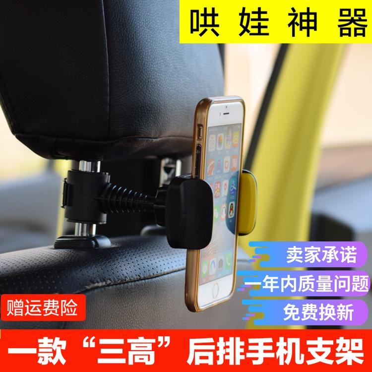 满5元可用2元优惠券车载手机汽车后排座椅靠背手机架
