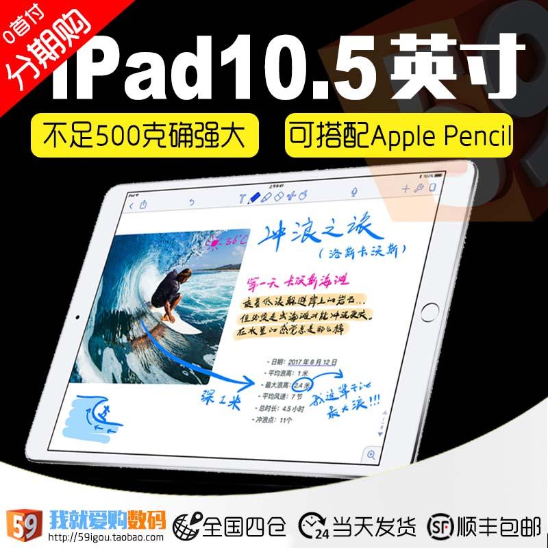 Apple/�O果 新款iPad Pro 10.5寸 第2代 平板��X 港版��行 �F�