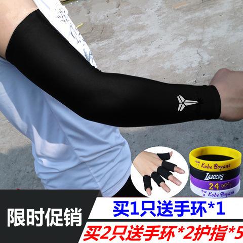 科比篮球护具运动健身护臂薄加长护肘护腕男女透气吸汗护手臂袖套