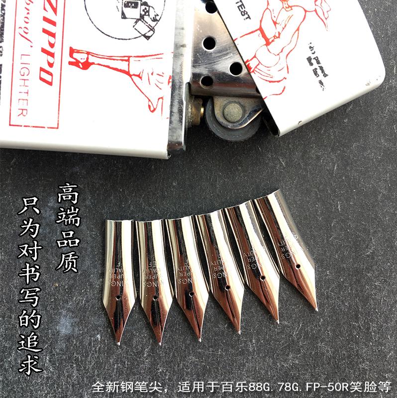 百乐88g78g钢笔尖永生659698钢笔尖笑脸贵妃笔尖��尔娜钢笔适用