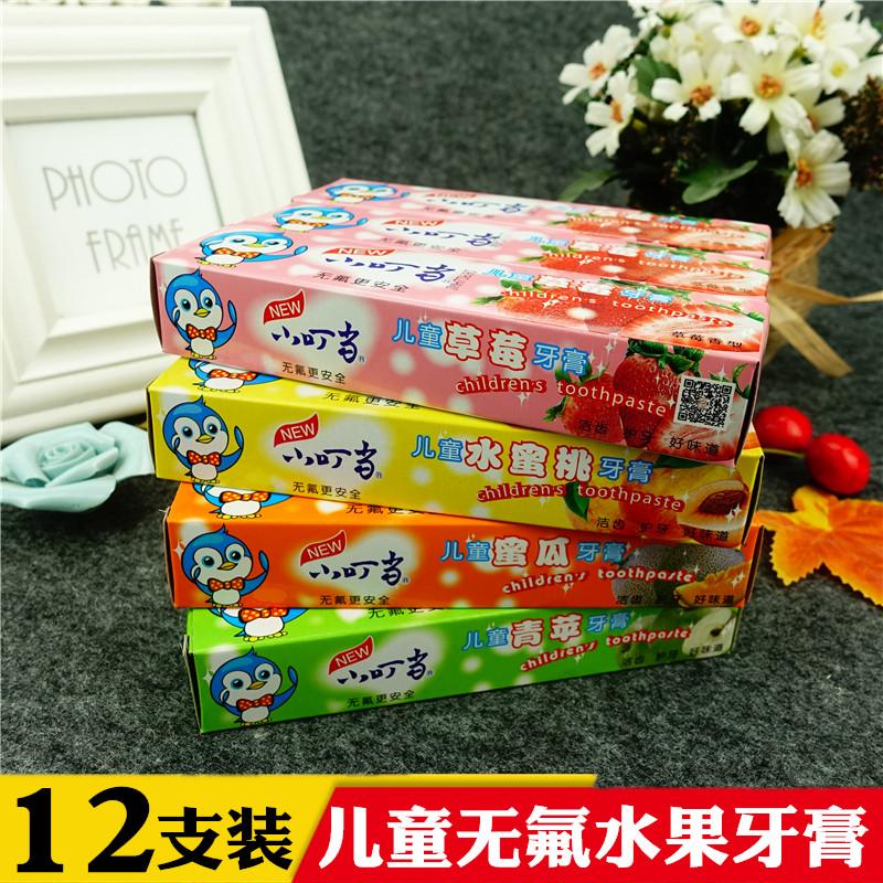 小叮当儿童牙膏45g水果味 3-6-12岁无氟洁白护齿宝宝牙膏 12支装