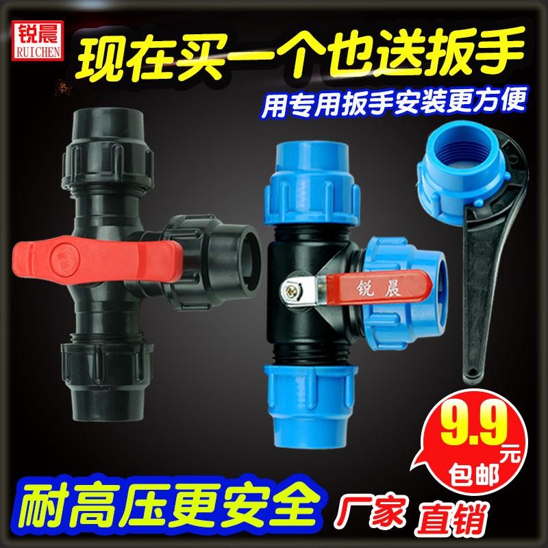 0一4寸1分6配件25水管阀门pe塑料32快接管件快速活接头三通带开关