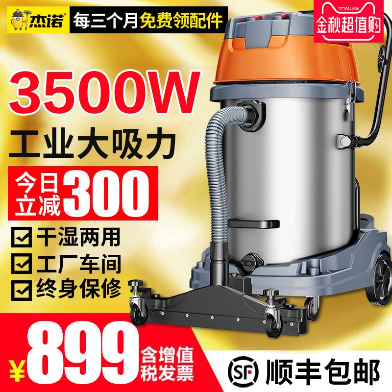 杰诺大功率3500W仓库吸水机工厂车间粉尘商用超强力工业用吸尘器