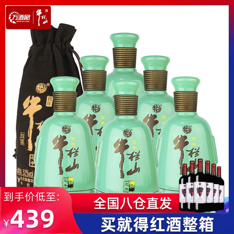 北京牛栏山二锅头和之牛青釉瓷52度浓香型500ml*6瓶 白酒整箱