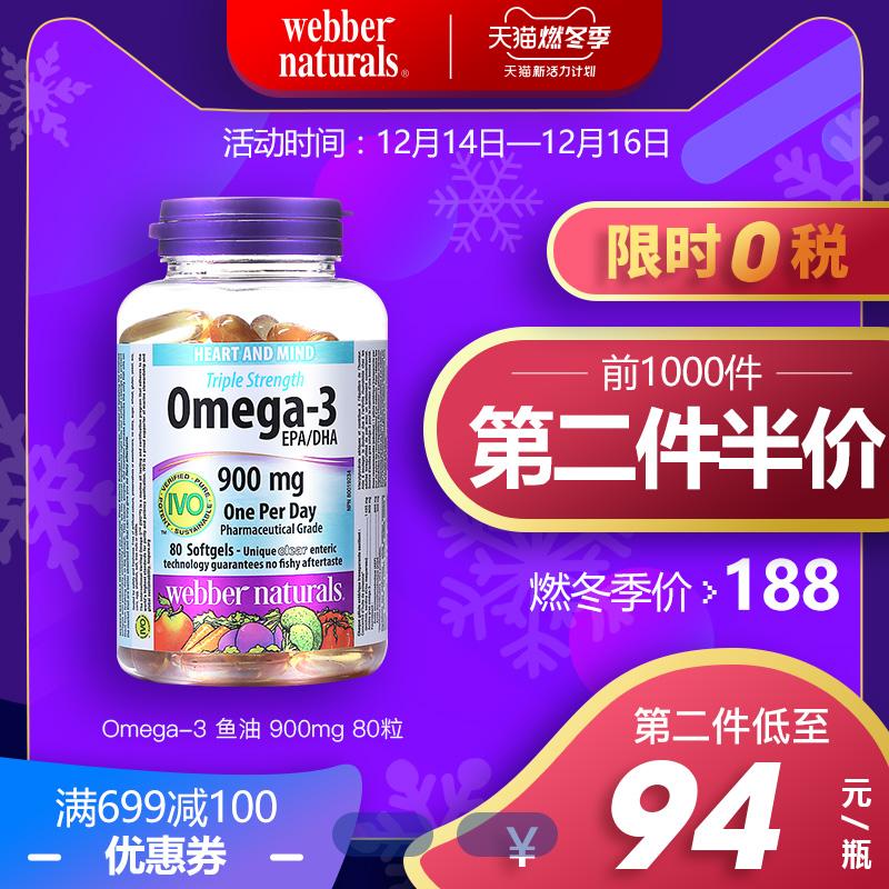 Webber Naturals伟博天然进口鱼油软胶囊Omega3深海鱼油补脑80粒