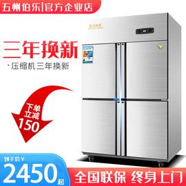 五洲伯乐不锈钢四门冰柜商用厨房冰箱商用大容量双温冷柜冷藏冷冻图片